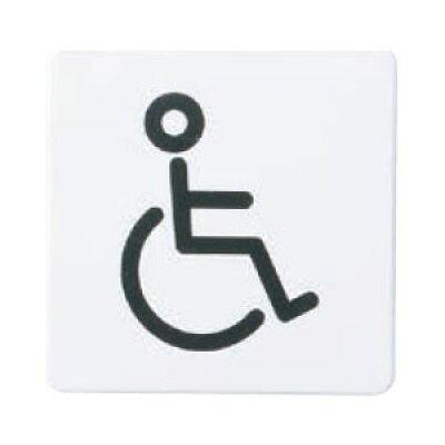 シロクマ チークサイン 車椅子 木目 NP-21-4