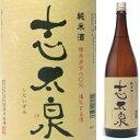 志太泉 純米酒 1.8L