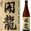 志太泉 純米原酒朝比奈山田錦 720ml