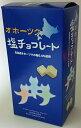オホーツク 塩チョコレート 北海道お土産