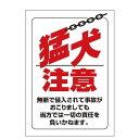 キンペックス ペット用品 ゲートサイン ステッカー 防水タイプ 猛犬注意 033019