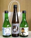 日本酒「出雲誉」孫付け三代日本酒セット
