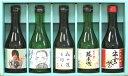 島根の地酒日本酒「出雲誉」ファミリー飲み比べ遊びセット