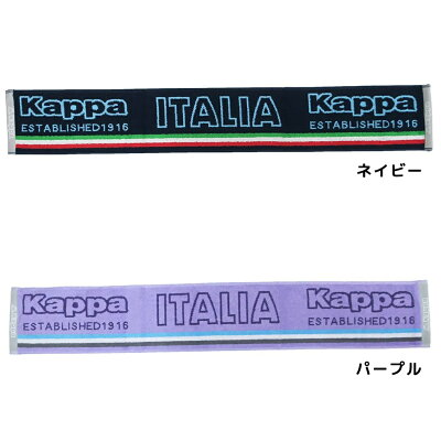Kappa カッパ マフラータオル スリムロングタオル KP-814