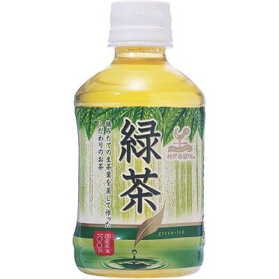 神戸居留地 緑茶(280mL*24本入)
