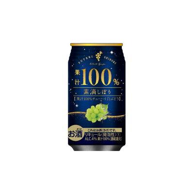 富永貿易 素滴しぼり果汁100%チューハイ白ぶどう350