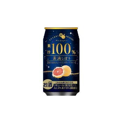 富永貿易 素滴しぼり果汁100%チューハイピンクGF350