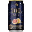 素滴しぼり 果汁100%チューハイ ピンクグレープフルーツ(350ml*24本入)