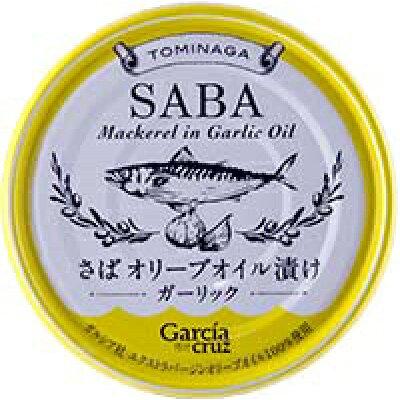富永貿易 TOMINAGAさばオリーブオイルガーリック缶詰