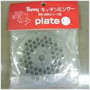 ボニー キッチンミンサー BK-200・220 ステンレスプレート 4.8mm