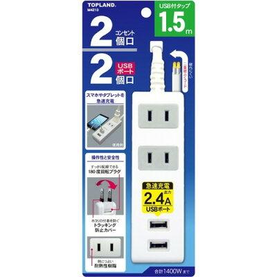 TOPLAND コンセントタップ & USB充電 電源タップ M4213