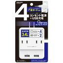 TOPLAND USB付き電源タップ M4154W