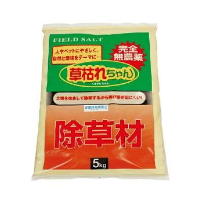 旭東 除草材「草枯れちゃん」 801544(5kg)