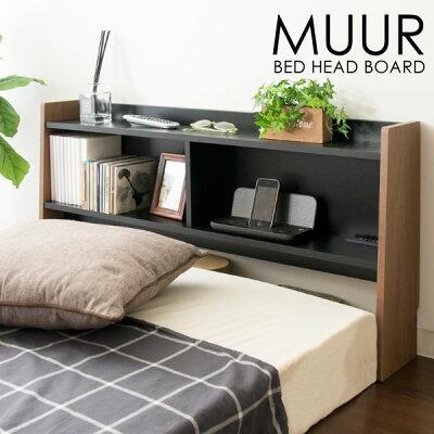 ヘッドボード MUUR BR HB-1000