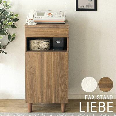 (電話台 ファックス台)ファックス台 幅40(幅40cm)(MT) IR-FX001・ブラウン・ホワイト