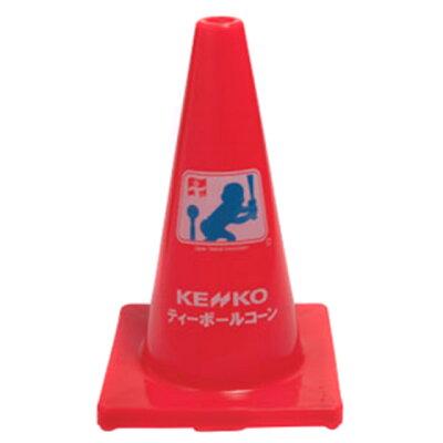 ナガセケンコー (KENKO) ケンコー幼児用ティーボールコーン YKT-CONE