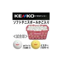 ナガセケンコー (KENKO) ケンコーソフトテニスボール かご入り