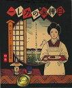 守屋 五味商店 白樺派のカレー ビーフ 200g