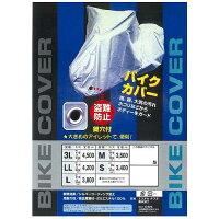 BC0003-150 大阪繊維資材 バイクカバー 3L タフタバイクカバー 鍵穴付 入 BC0003150