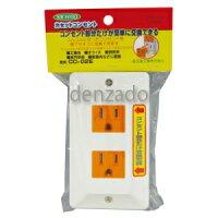 日動工業 カセットコンセント CC-02E
