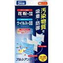 プルシアンガード マスク 花粉 ウイルス PM2.5対応 Mサイズ 3枚入