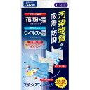 プルシアンガード マスク 花粉 ウイルス PM2.5対応 Lサイズ 3枚入