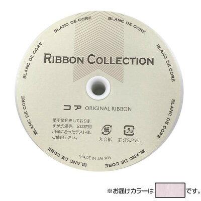 小西リボン Blanc de コア リボン シルキーオーガンジー No.1160-50 24mm×15m 1225560