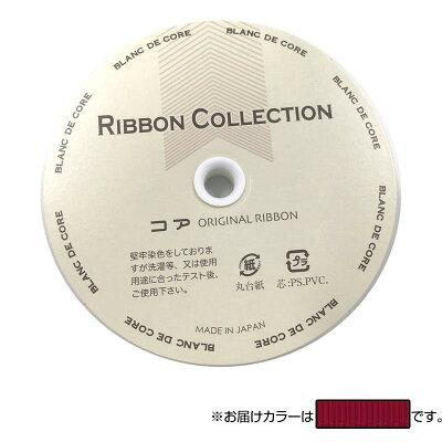 モアリプルグログランリボン 9mm 1反10m カラー4 8100