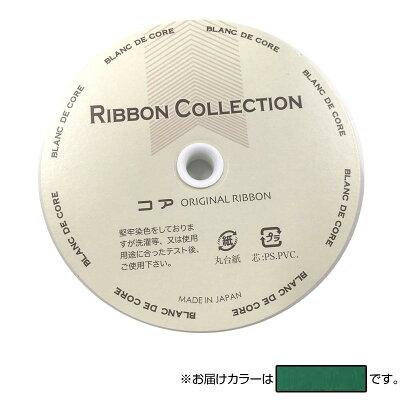 小西リボン Blanc de コア リボン モアシルクWサテン No.9000-97 5mm×20m 1225828