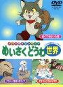 世界のめいさくどうわ(3)/DVD/WAD-2003