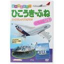 ひこうき・船スペシャル100/DVD/PDVD-202
