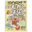 みんなでうたおッ!童謡むかしばなし/DVD/PDD-4