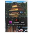 ザ・ハイ美ジョン 雅~京の四季 100選/DVD/HIVD-104