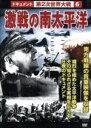 第2次世界大戦6 激戦の南太平洋/DVD/APCD-6