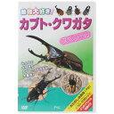 カブトムシ・クワガタ スペシャル/DVD/PZD-304