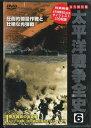 太平洋戦争全史6