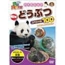動物大好き!ハイビジョンNEWどうぶつスペシャル100/DVD/PHZD-101