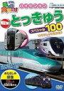 乗り物大好き!ハイビジョンNEW特急スペシャル100/DVD/PHVD-105