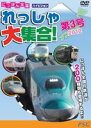 にっぽん全国れっしゃ大集合!第3号/DVD/PNRD-003