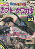 NEW動物大好きカブトクワガタ スペシャル50