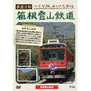 鉄道日和 小さな旅みつけた #6 箱根登山鉄道/DVD/PSTD-006