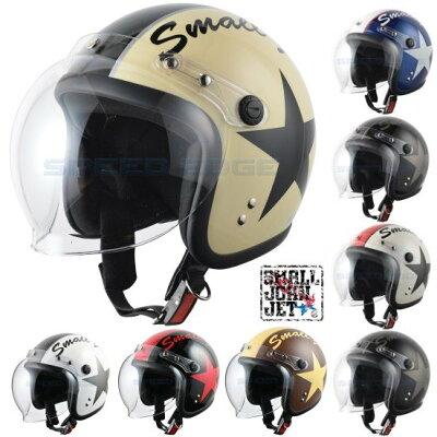 スモールジェットヘルメット スモールジョン ヘルメット バイク