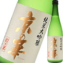超特撰 純米大吟醸「京の華」 720ml