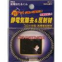 静電気除去 & 反射材 放電ほたるくん ブラック HD-01