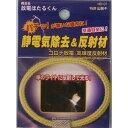 静電気除去 & 反射材 放電ほたるくん イエロー HD-01