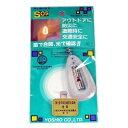 光と音の安全シリーズSOSキーホルダー(1セット)