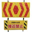 ヨシオ ヨシオ 警告LED&反射パネル KLP-1