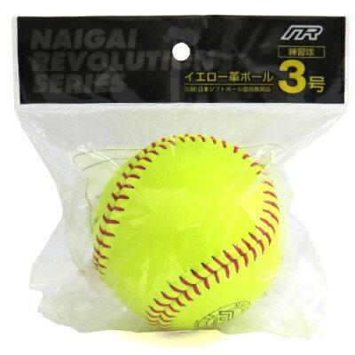 ナイガイ革製 イエローSB3号 練習球