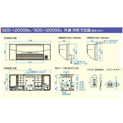 TSK 涼風暖房機 脱衣所・トイレ・小部屋用 SDG-1200GSM