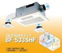 高須産業(TSK) 24時間換気システム対応 浴室換気乾燥暖房機(3室同時換気タイプ) BF-533SHF